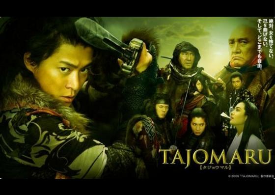 Tajomaru, la espada vengativa