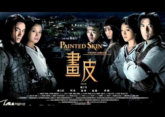 Painted Skin, la belleza peligrosa
