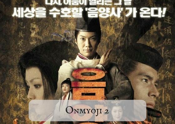 Onmyoji 2, fantaseando con los mitos